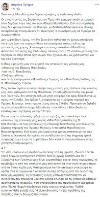 Μήνυση κατά του Αγγ.Συρίγου επειδή αποκαλεί «Σκόπια» τη Βόρεια Μακεδονία - Η απάντηση του βουλευτή - Φωτογραφία 2