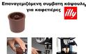 illy Επαναγεμιζόμενη Αναβαθμισμένη Συμβατη Κάψουλα με όλες τις καφετιέρες illy