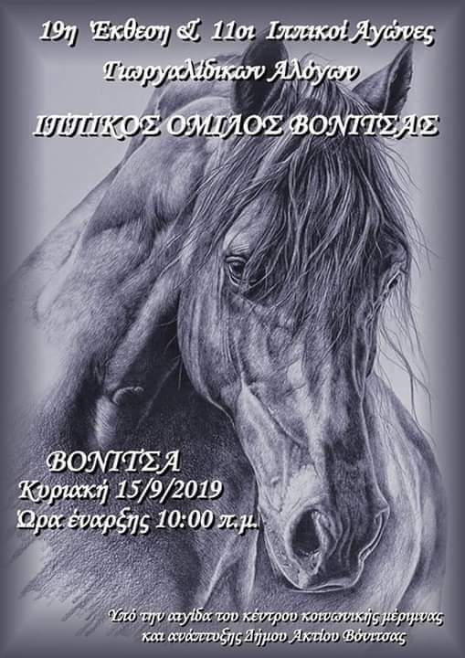 Την Κυριακή, οι 11οι Ιππικοί Αγώνες στη ΒΟΝΙΤΣΑ - Φωτογραφία 2