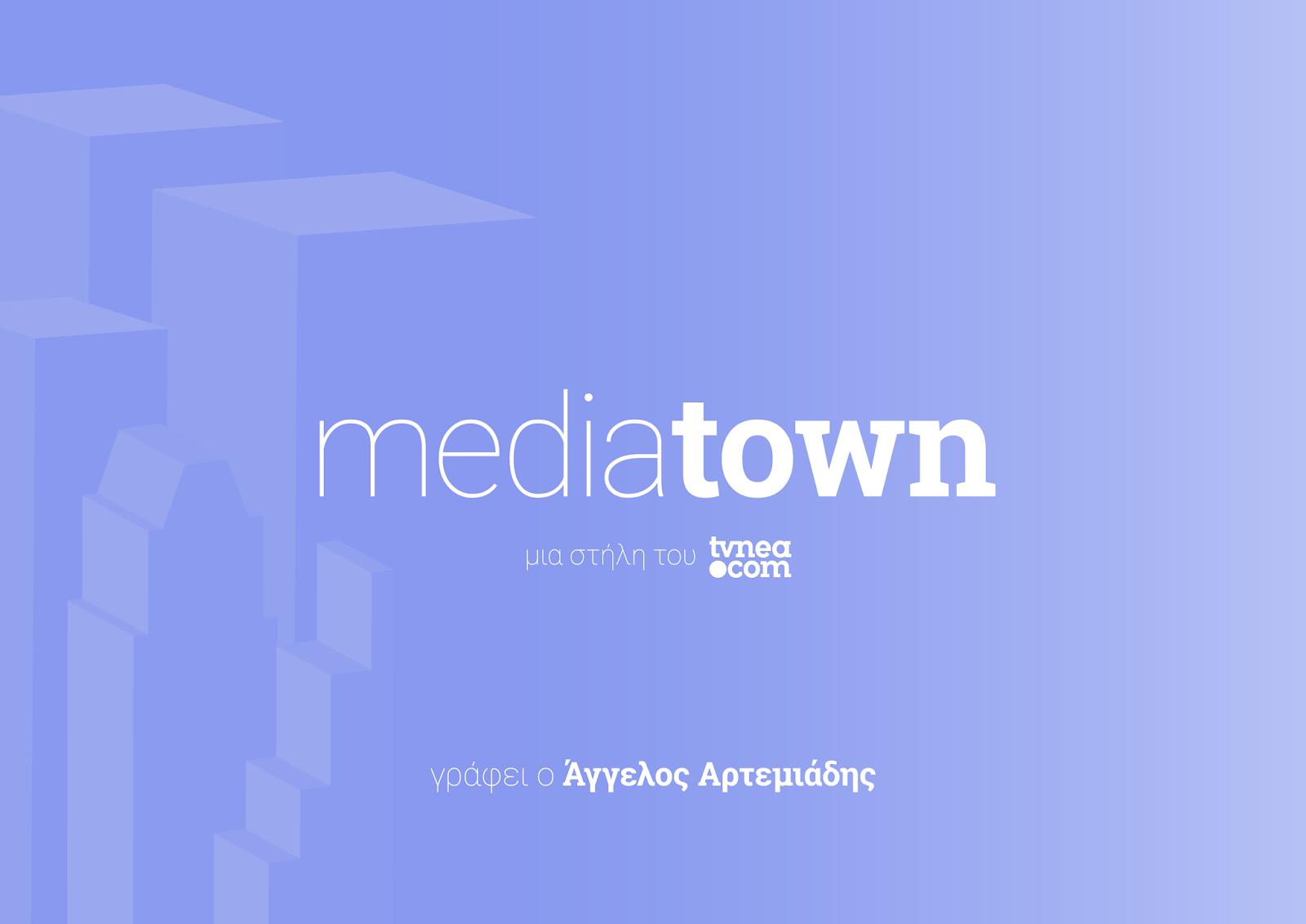 Mediatown: Μία βόλτα σε όλους τους τηλεοπτικούς δρόμους της μιντιακής μας πόλης... - Φωτογραφία 1