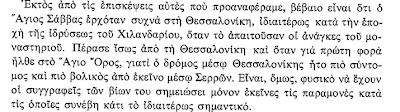 12516 - Επισκέψεις και παραμονές του αγίου Σάββα στη Θεσσαλονίκη - Φωτογραφία 2