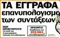 Τα ενημερωτικά συντάξεων και οι μειώσεις που έκρυβαν-Με πληρωμή Σεπτεμβρίου η ανάρτησή τους (ΕΓΓΡΑΦΑ-ΒΙΝΤΕΟ)