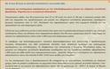 Ψίχουλα» το όφελος 15-30€/μήνα από μείωση φόρου για μισθωτούς-συνταξιούχους. «Παγίδα» με αφορολόγητο (ΠΙΝΑΚΕΣ) - Φωτογραφία 2