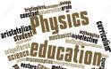 Ημερίδα: Η Εκπαίδευση στη Φυσική – Ελλείμματα, Προβληματισμοί, Προτάσεις, Προοπτικές
