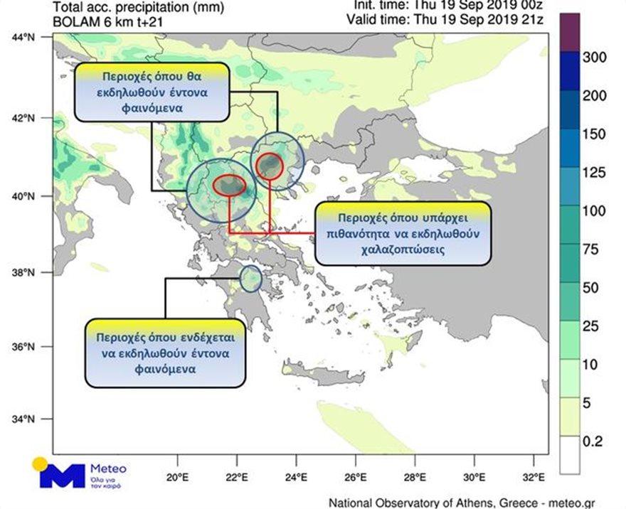 Καιρός - Έκτακτο δελτίο ΕΜΥ: Ισχυρές καταιγίδες και χαλάζι - Φωτογραφία 2