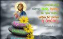 Σοφία, Πίστη, Ελπίδα, Αγάπη…