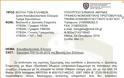 Απάντηση ΥΦΕΘΑ Στεφανή για Εκτέλεση 24ωρων υπηρεσιών-Συμμετοχή σε Ασκήσεις (ΕΓΓΡΑΦΟ) - Φωτογραφία 2