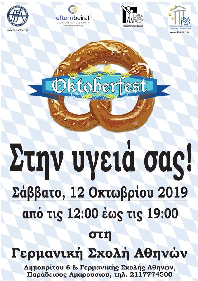 Oktoberfest στη Γερμανική Σχολή Αθηνών - Φωτογραφία 2