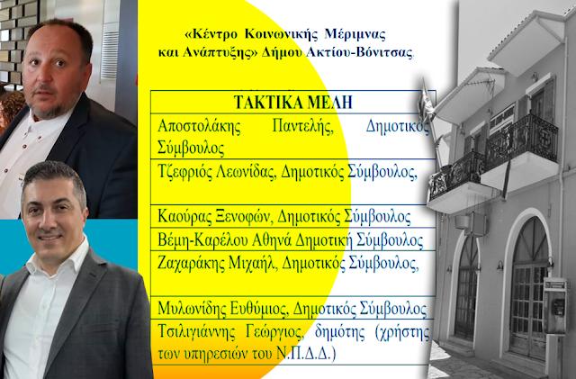 ΚΩΣΤΑΣ ΤΡΙΑΝΤΑΚΩΝΣΤΑΝΤΗΣ προς τα μέλη του Κέντρου Κοινωνικής Μέριμνας Ακτίου- Βόνιτσας: Προκλητική κατασπατάληση του δημοσίου χρήματος. Εφαρμόστε τη νομιμότητα! - Φωτογραφία 1