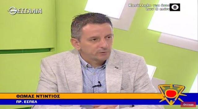 Ο Πρόεδρος της ΕΣΠΕΛ Θωμάς Ντιντιός στη Θεσσαλία TV, για την ημερίδα της Λάρισας (βίντεο) - Φωτογραφία 1