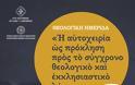 Θεολογική Ημερίδα για την αυτοκτονία στο Παναιτώλιο