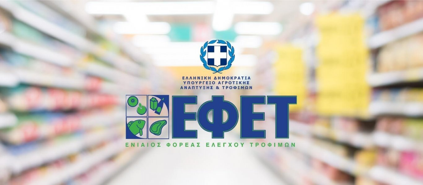 Μπαράζ ελέγχων απο τον ΕΦΕΤ για τις «ελληνοποιήσεις» προϊόντων - Φωτογραφία 1