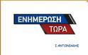 ΑΠΟΣΤΡΑΤΟΙ: Αναφορικά με υποβολή ενστάσεων για νέα ενημερωτικά-Ο Ι. Αντωνιάδης ενημερώνει