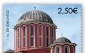 12619 - Τα Ελληνικά Ταχυδρομεία τιμούν την Ιερά Μονή Ξενοφώντος Αγίου Όρους