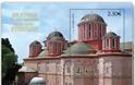 12619 - Τα Ελληνικά Ταχυδρομεία τιμούν την Ιερά Μονή Ξενοφώντος Αγίου Όρους - Φωτογραφία 2