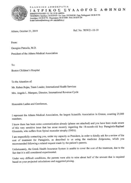 Επιστολή του Γιώργου Πατούλη προς το Νοσοκομείο της Βοστόνης που ζητά μείωση της τιμής της θεραπείας - Φωτογραφία 2
