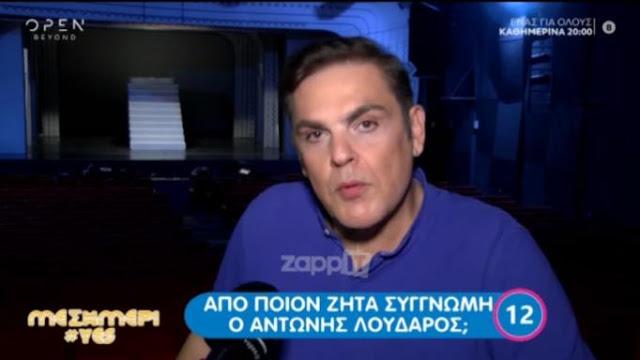 Αντώνης Λουδάρος: «Θέλω να τους ζητήσω συγγνώμη…» - Φωτογραφία 1