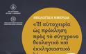 Θεολογική Ημερίδα για την αυτοκτονία στο Παναιτώλιο - Φωτογραφία 3