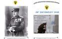 ΕΑΑΣ: Επετειακή Εκδήλωση γιά την 28η Οκτ.1940 στο Πολεμικό Μουσείο Αθηνών
