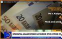 Συντάξεις: Αύξηση από 60 έως 120 ευρώ σε 300.000 συνταξιούχους από 1η Γενάρη (BINTEO)