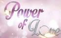 «Power of Love»: Επιστρέφει στην TV, αλλά σε άλλο κανάλι?