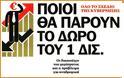 Μέρισμα και αναδρομικά: Σε ποιους θα μοιραστεί το 1 δισ. ευρώ