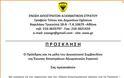 ΕΑΑΣ: Επιμνημόσυνη Δέηση Πεσόντων-Εκλιπόντων Στελεχών Σ.Ξ. (ΠΡΟΣΚΛΗΣΗ) - Φωτογραφία 2