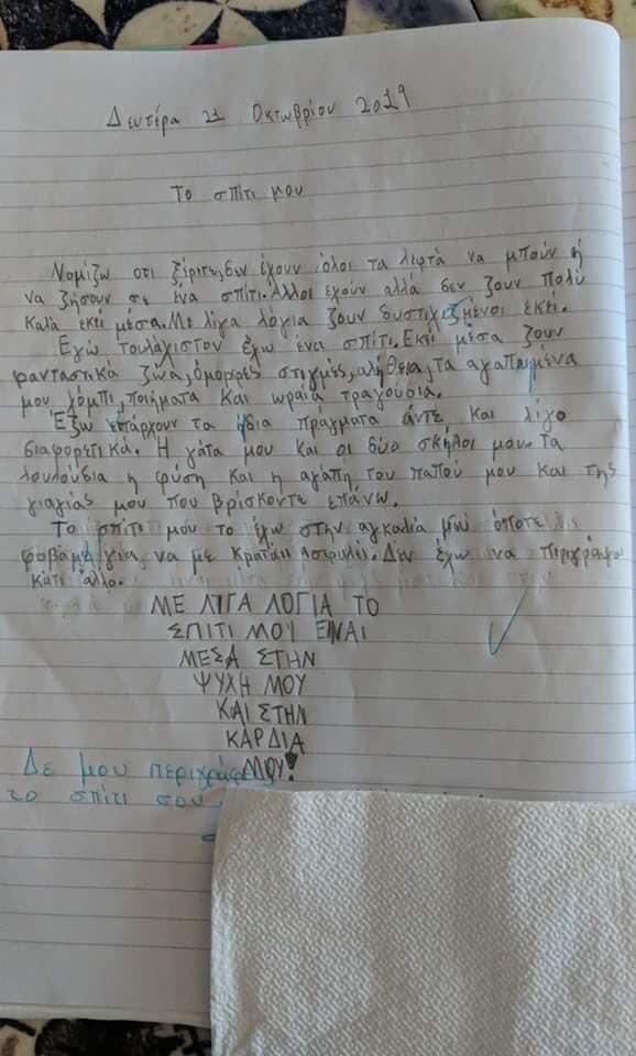 Η εκπληκτική έκθεση του μικρού μαθητή και η ρηχή απάντηση του δασκάλου του - Φωτογραφία 2