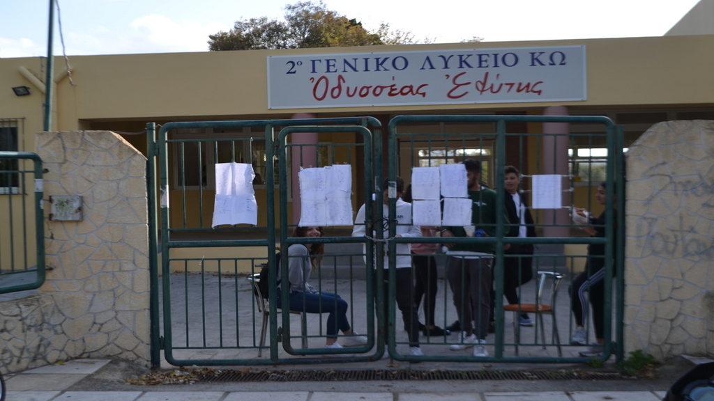 Υπό κατάληψη τρία σχολεία στην Κω - Φωτογραφία 2