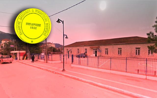 ΣΥΛΛΟΓΟΣ ΔΑΣΚΑΛΩΝ ΚΑΙ ΝΗΠΙΑΓΩΓΩΝ ΒΟΝΙΤΣΑΣ: Καταγγελία για κενά στα Σχολεία και Κλειστό για 4η εβδομάδα το Ειδικό Δημοτικό Σχολείο Βόνιτσας - Φωτογραφία 1