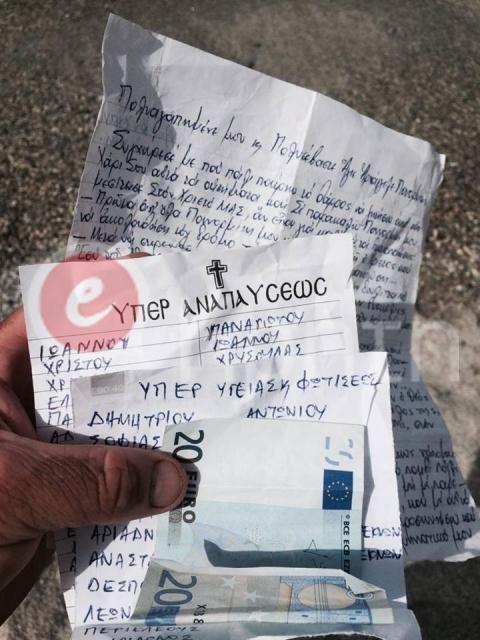 ΠΑΝΟΡΜΙΤΗΣ: Μπουκάλι με τάμα και χρήματα με προορισμό τη Σύμη «βγήκε» στην Κρήτη - Φωτογραφία 3