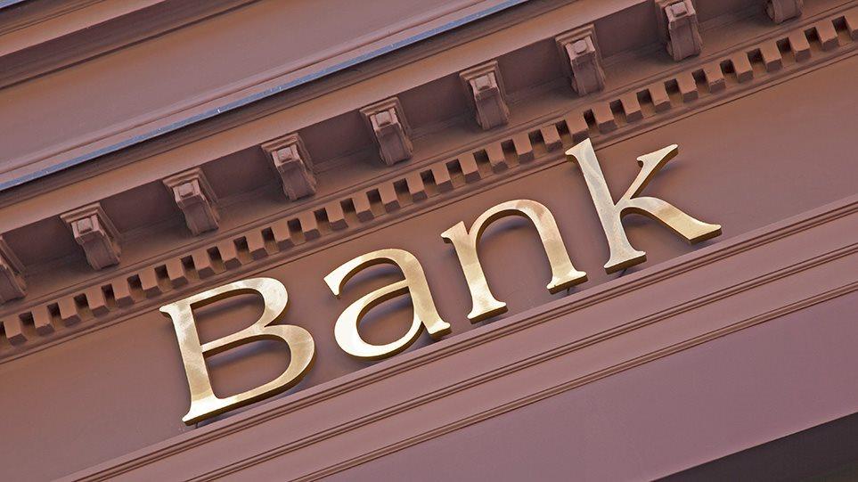 Επιτροπή Ανταγωνισμού: Δεύτερος γύρος της έρευνας στις τράπεζες - Φωτογραφία 1