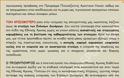 Απαίτηση για ισχυρές ΕΔ με παρεμβάσεις για βελτίωση καθημερινότητας Στελεχών - Φωτογραφία 2