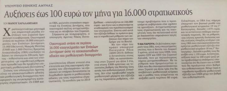 Αυξήσεις έως 100 ευρώ το μήνα σε στρατιωτικούς με εντολή ΥΕΘΑ Ν. Παναγιωτόπουλου - Φωτογραφία 2
