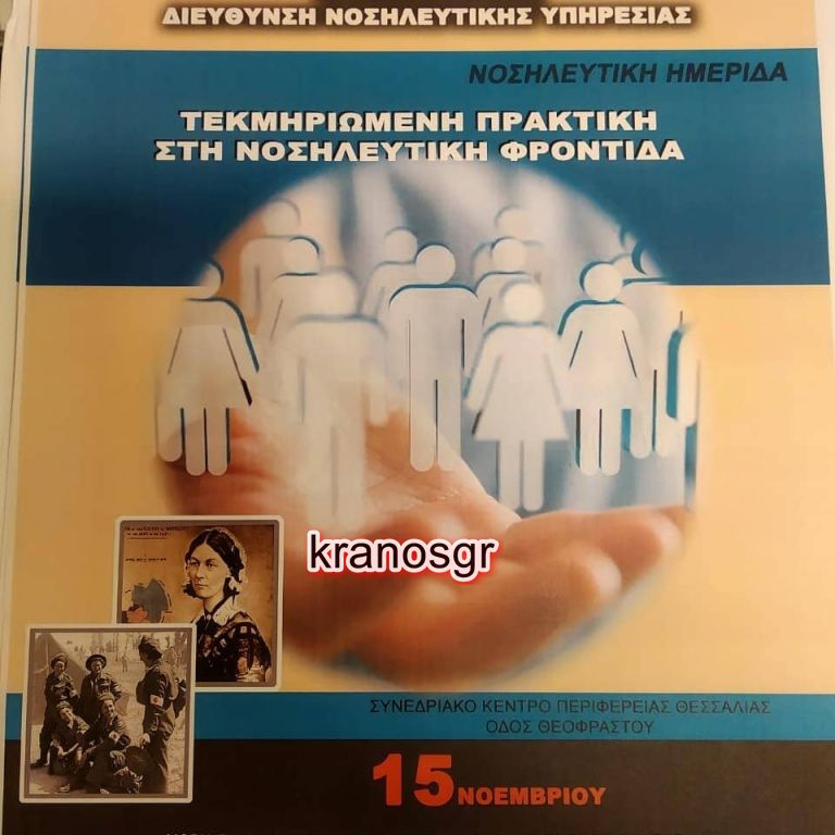 Ημερίδα 404 ΓΣΝΛ, Περιφέρειας Θεσσαλίας και Πανεπιστημιακού Νοσοκομείου Λάρισας με την στήριξη του ΑΓΕΣ Γ. Καμπά - Φωτογραφία 2