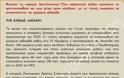 Εντολή ΥΕΘΑ για δυνατότητα άμεσων μισθολογικών αυξήσεων έως 100 €/μήνα σε 16.000 στελέχη ΕΔ - Φωτογραφία 2