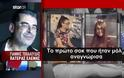 Πατέρας Τοπαλούδη: «Δεν γυρίζει πίσω η Ελένη με μία συγγνώμη»