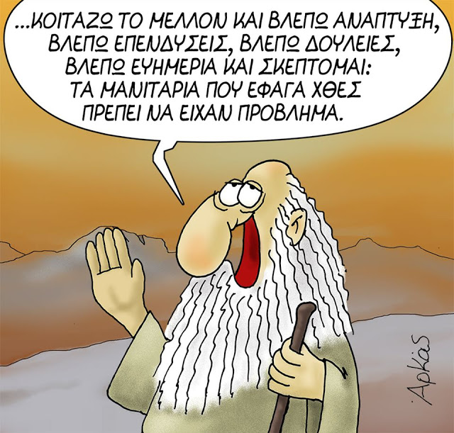 Αρκάς : Νέο αιχμηρό σκίτσο για την κυβέρνηση Μητσοτάκη - Φωτογραφία 2