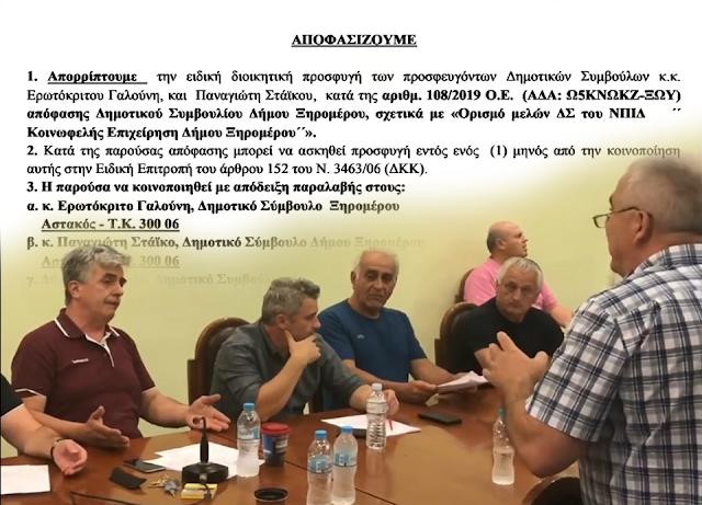 Απορρίφθηκε η προσφυγή του κ. Γαλούνη και της παράταξης του, κατά της έγκρισης ορισμού των μελών του Δ.Σ. Κοινωφελής Επιχείρηση Δήμου Ξηρομέρου. - Φωτογραφία 1
