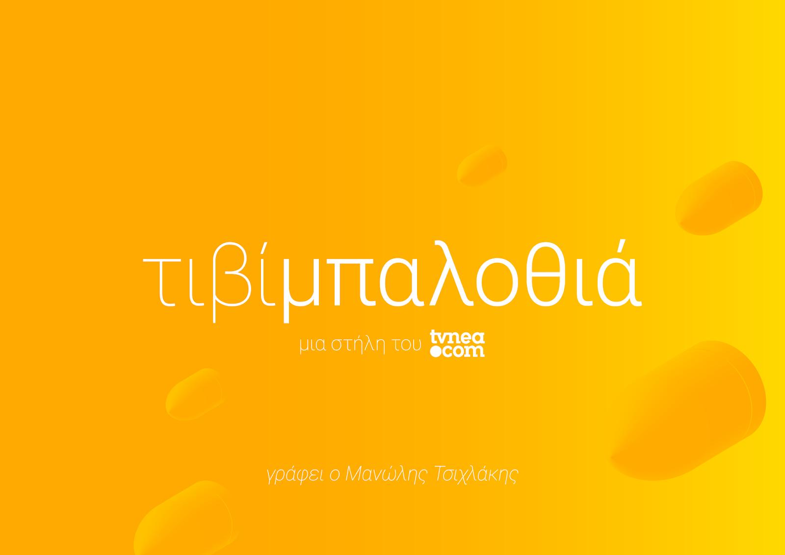ΤΙΒΙ -ΜΠΑΛΟΘΙΑ:Κανένας φραγμός στην εκπομπή του Λιάγκα -Ο Alpha γίνεται Δέλτα-Ο προγραμματισμός του ΣΚΑΪ -Ο...ανύπαρκτος ''Κρίκος''- Ανιαρό το FINAL 4-Η αδιάβαστη παρουσιάστρια - Φωτογραφία 1