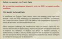 Στρατός Ξηράς: Κωδικός «e-μαχητής» για υψηλού επιπέδου εκπαίδευση - Φωτογραφία 2
