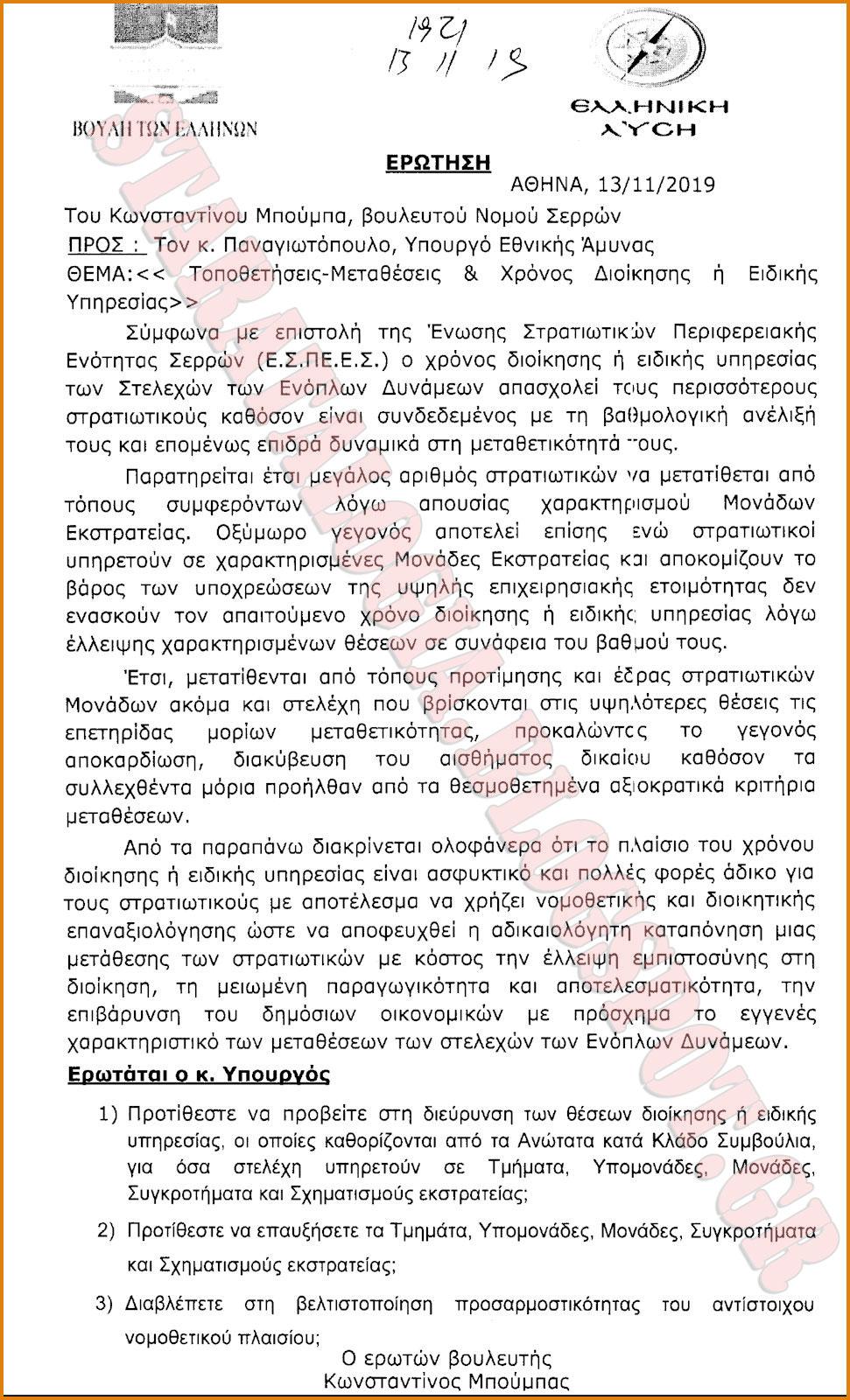 Τοποθετήσεις-Μεταθέσεις και Χρόνος Διοίκησης ή Ειδικής Υπηρεσίας Στρατιωτικών (ΕΓΓΡΑΦΟ) - Φωτογραφία 2