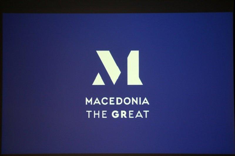 Αυτό είναι το νέο σήμα των μακεδονικών προϊόντων - Οι δηλώσεις του Κυριάκου Μητσοτάκη για την δημιουργία του (φωτο) - Φωτογραφία 2