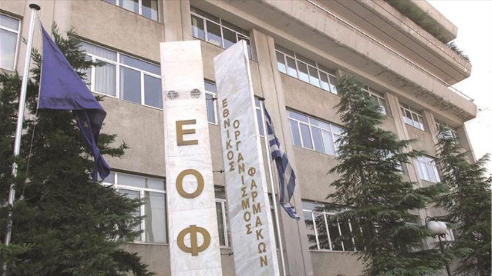 ΕΟΦ: Συστάθηκε το νέο ΔΣ - Αντιδρούν οι φαρμακοποιοί Αθήνας για τη σύνθεση - Φωτογραφία 1