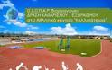ΔΟΠΑΡ – Δράση καθαρισμού- εξωραϊσμού στο αθλητικό κέντρο Καλλιπάτειρα