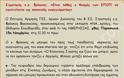 Στγος ε.α. Φράγκος: «Όχι ΕΠΟΠ πάνω από 5 έτη και μετά Συνοριοφύλακες» (ΒΙΝΤΕΟ) - Φωτογραφία 2