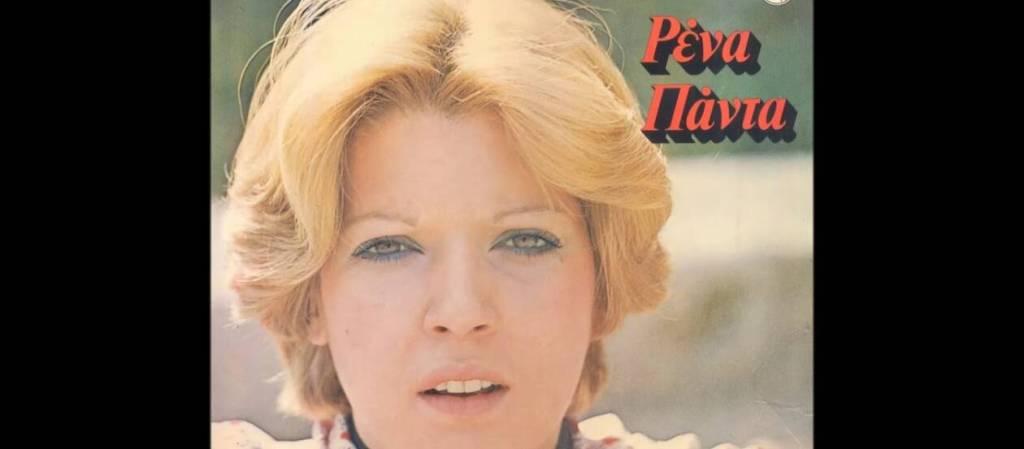 Ρένα Πάντα: Νεκρή στο διαμέρισμά της βρέθηκε η Ελληνίδα τραγουδίστρια που έλαμψε την δεκαετία '80! - Φωτογραφία 3