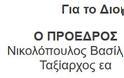 Οδηγίες υποβολής αίτησης στον ΕΦΚΑ για μηνιαία σημειώματα συντάξεων - Φωτογραφία 3