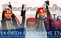 Ορεστιάδα: Έκθεση Πινάκων στη Λέσχη Αξιωματικών με θέμα: «Η Ευζωνική Στολή»