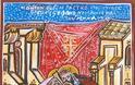 12775 - Αγίου Σάββα του Χιλανδαρινού. Βίος και Πολιτεία (Μέρος 1ο) - Φωτογραφία 3